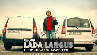 #LADASHOW // ЛАДА ЛАРГУС [ LARGUS ] - БЮДЖЕТНОЕ РЕШЕНИЕ ДЛЯ СЕМЬИ И БИЗНЕСА ✂ ELIASCUTTER STUDIO