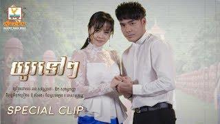 យូរទៅៗ - ឆន សុវណ្ណរាជ ft. ឱក សុគន្ធកញ្ញា [SPECIAL CLIP]