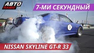 Рожден, чтобы проходить повороты, но едет только по прямой. Nissan GT-R 33   Тюнинг по-русски