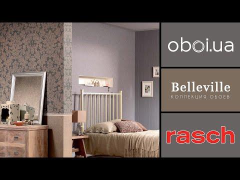 Видео Rasch Belleville