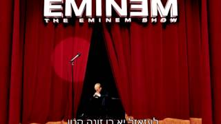 Eminem   My Dad's Gone Crazy hebsub מתורגם