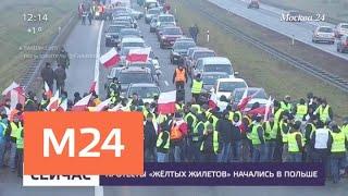 """Протесты """"желтых жилетов"""" начались в Польше - Москва 24"""