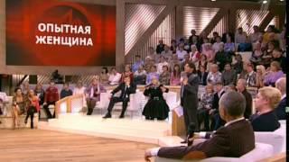 """Пусть говорят. """"Опытная женщина"""" (24.01.2012) программа"""