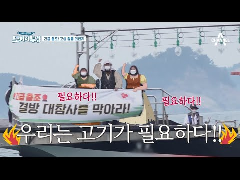 박광재 채널A '도시어부3' 출연