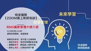 2020/3/19 RMG餐飲管理大師