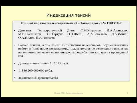 Единый порядок индексации пенсий / A single order of indexation of pensions