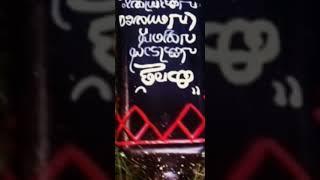 Karalu pankidan vayyente prenayame status video