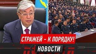 «Это просто позор!» - президент Токаев объяснил полиции, как вернуть доверие народа