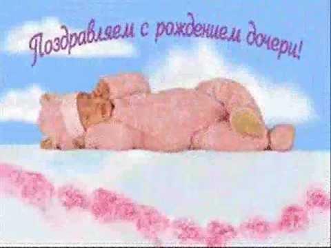 Поздравление с рождением дочери