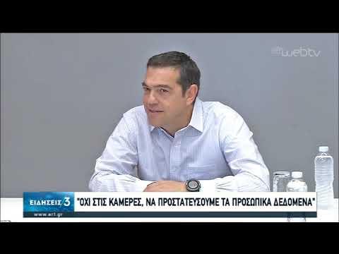 Συνάντηση Τσίπρα-ΟΛΜΕ: Αντίθετος στο ν/σ για την Παιδεία ο ΣΥΡΙΖΑ   20/05/2020   ΕΡΤ