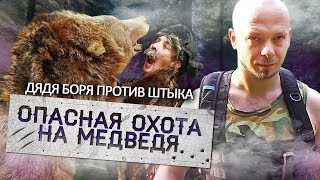 Опасная охота на медведя | Дядя Боря против Серега Штык