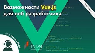 Возможности Vue.js для веб разработчика