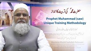 Prophet Muhammad (saw) Unique Training Methodology by Maulana Khalid Saifullah Rahmani