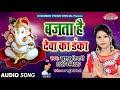 Khushboo Tiwari | बजता है देवा का डंका | Bajta Hai Deva Ka Danka | Ganesh Chaturthi Special Song
