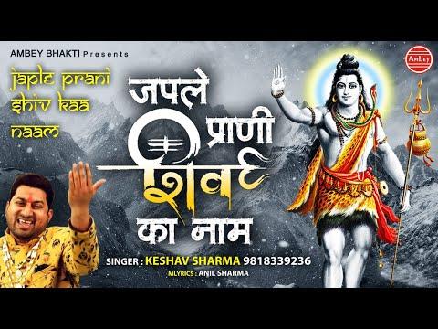 तू जपले प्राणी शिव शिव शिव का नाम