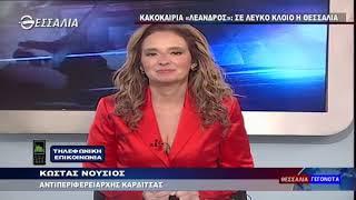 ΜΙΧΑΛΑΚΗΣ-ΝΟΥΣΙΟΣ_ΣΕ ΛΕΥΚΟ ΚΛΟΙΟ Η ΘΕΣΣΑΛΙΑ 16 01 2021