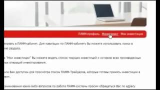 ПАММ инвестор Инста форекс
