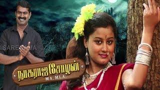 Nagaraja Cholan MA MLA | Mala Mela song