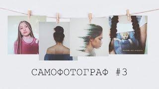 Фотосессия в домашних условиях| Инстаграм | САМОФОТОГРАФ #3
