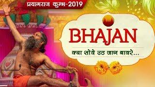 Kya Sove Uth Jaag Bawre... (Bhajan) | Kumbh 2019 | Swami Ramdev