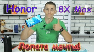 Распаковка Honor 8X MAX! Смартфон с ДРУГОЙ ВСЕЛЕННОЙ!