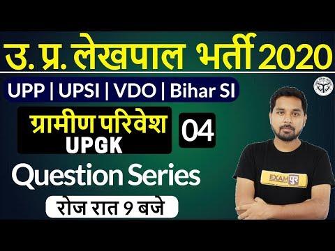 UP Lekhpal 2020 5200+ पद || ग्रामीण परिवेश  UPGK || By Nitin Sir || Class-04 || Question Series
