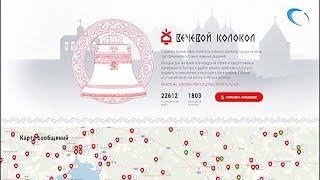 Более 80% инициатив на портале «Вечевой колокол» были реализованы