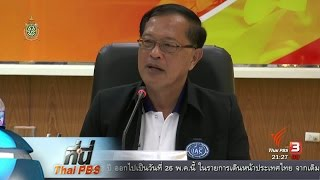 ที่นี่ Thai PBS - ประเด็นข่าว (25 พ.ค. 59)