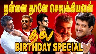 Thala Haters plz dont watch ! thala birthday special video