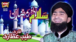 Qari Tayyab Attari   Salam Mah E Ramzan   New Kalaam 2018   Heera Gold