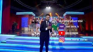 Ерекон шантум Григи хет - 02 | Sona Yesayan Dance Studio | ВЕРДЖ