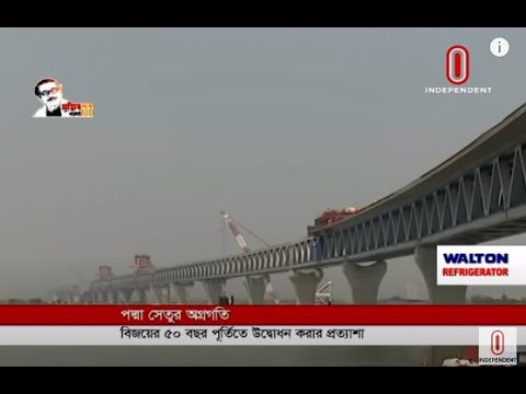 Progress of Padma Bridge (17-11-2020) Courtesy: Independent TV