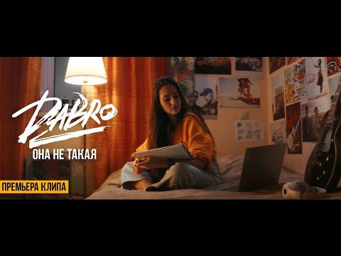 Dabro - Она не такая (Official video)