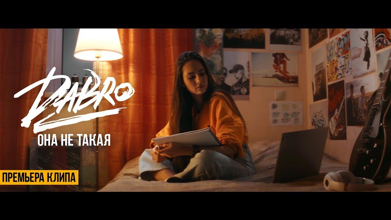 Dabro — Она не такая