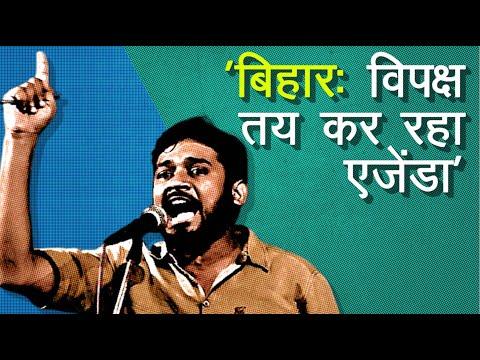 बिहार में होगा कड़ा मुक़ाबला: कन्हैया कुमार