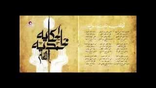 تحميل اغاني Angham - Zainab / أنغام - زينب MP3