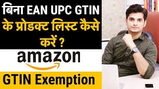 List Product Without EAN UPC ISBN On Amazon | Complete Guide GTIN Exemption