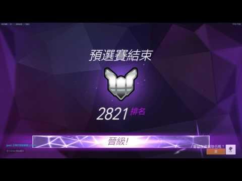【鬥陣特攻】第四賽季7勝3敗 2000分直上2800