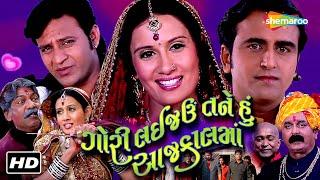 આનંદી ત્રિપાઠી ની સુપરહિટ ગુજરાતી એકશન હિટ મૂવી | Full Gujarati Movie