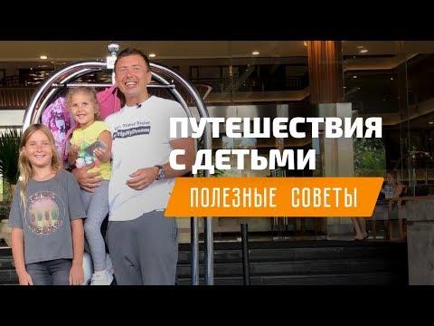 Путешествия с детьми: как летать с ребенком. Полезные советы