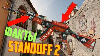 5 фактов о Standoff 2, которые ты не знал.