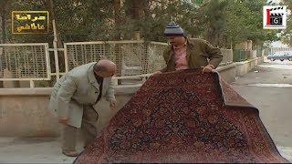 أخطر عملية سرقة بواسطة سجادة فقط !! ـ شوفو ياناس شوفو ـ روائع ياسر العظمة