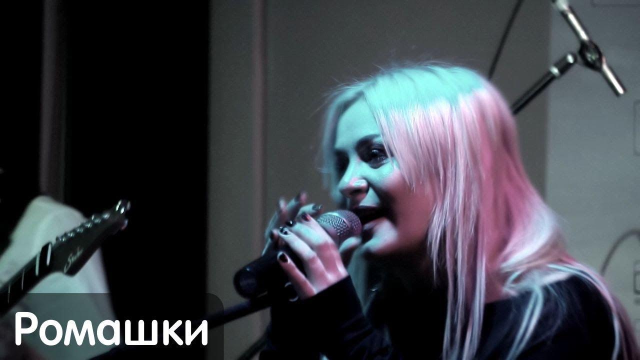 Оксана Пономарёва и кавер группа «Максимум» — Ромашки (2018.02.10 — «Миля»)