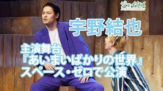 宇野結也主演舞台『あいまいばかりの世界』スペース・ゼロで公演