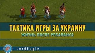 Казаки 3. Тактика игры за Украину.