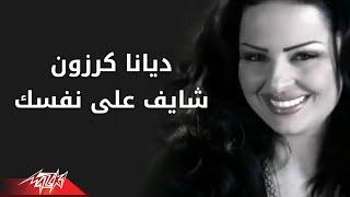 تحميل اغاني مجانا Shayef Alai Nafsak - Diana Karazon شايف على نفسك - ديانا كرزون