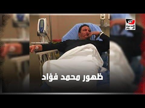 محمد فؤاد في أول ظهور بعد أزمته الصحية: «فؤش بخير»