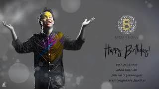 اغاني حصرية بسام فطاني - Happy Birthday ( حصرياً ) 2018 تحميل MP3