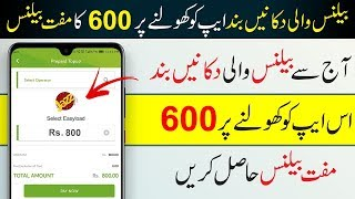 Get 600 Rupees Free Mobile Balance On All Networks From Alfa 2020