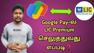 LIC premium pay in google pay | Google pay in tamil | LIC premium pay in online | Star Online